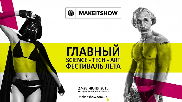 Куда пойти на выходных 27-29 июня фестиваль Make It Show