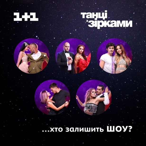 танцы со звездами 15.10.2017 кто ушел