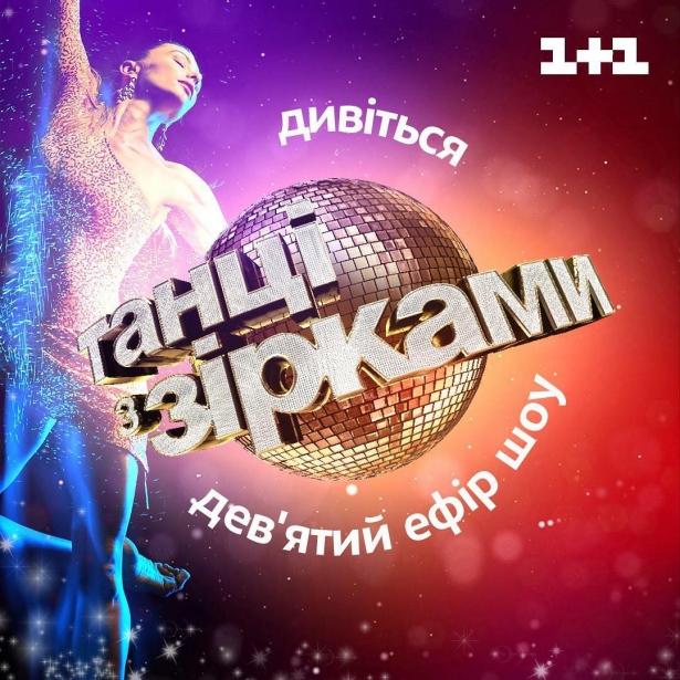 танцы со звездами 2017 9 выпуск кто ушел