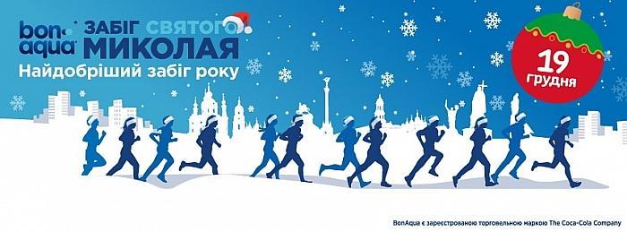 Куда пойти 19-20 декабря забег на Николая