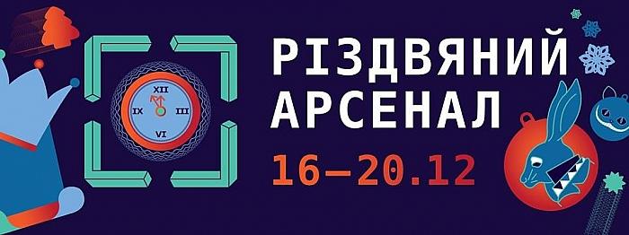 Куда пойти 19-20 декабря фестиваль в арсенале