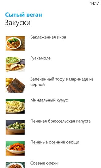 Мобильные приложения для вегетарианцев - фото №18