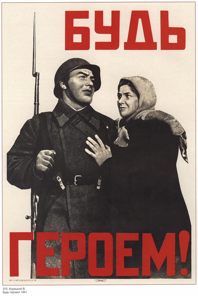 Самые известные военные плакаты. Фото - фото №3