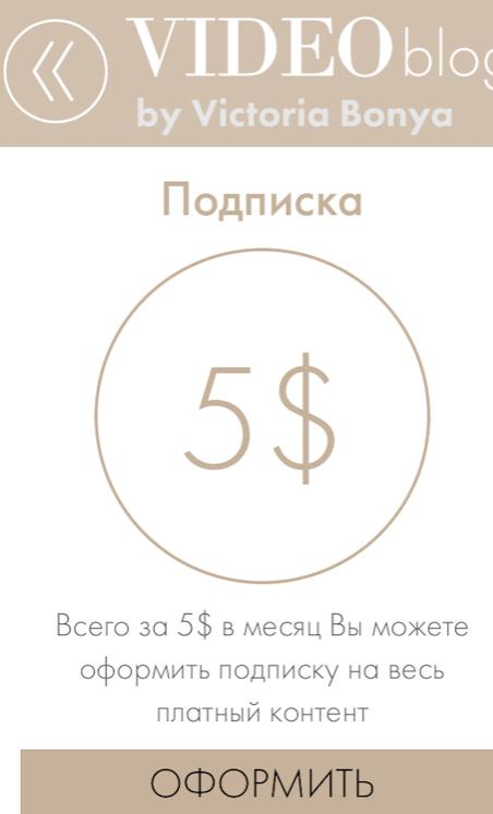 По пути Ким Кардашьян: Виктория Боня создала свое приложение и раздает советы за деньги - фото №4