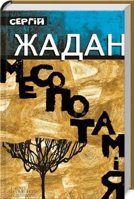 Книга в вышиванке: 10 украинских литературных новинок - фото №2