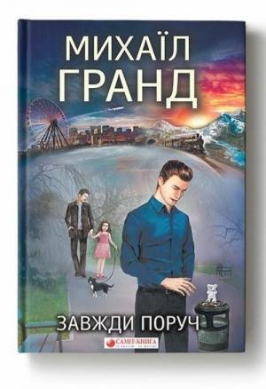 книги от любви от ибт