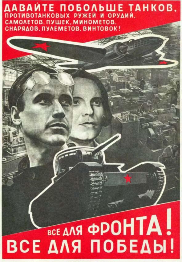 Самые известные военные плакаты. Фото - фото №4
