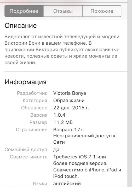 Боня приложение 2016