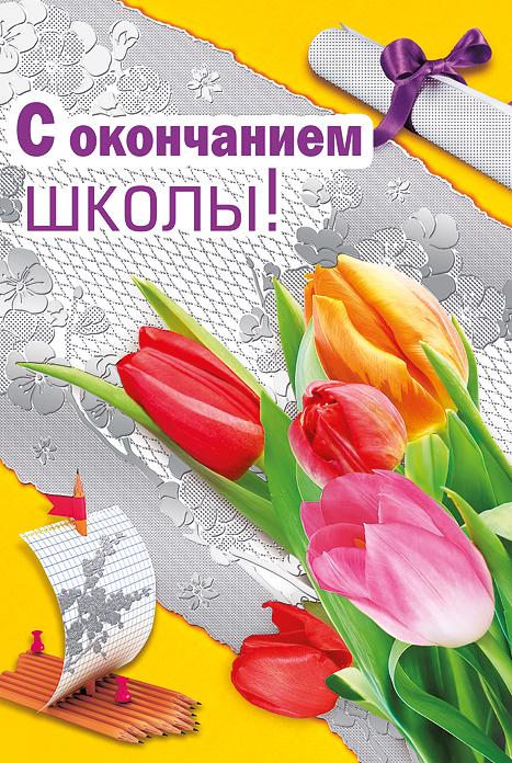 Поздравительная открытка с выпускным в школе