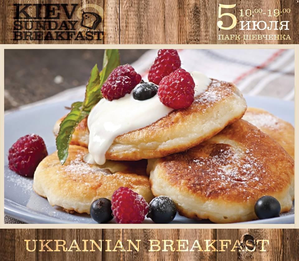 Где провести выходные 4 и 5 июля с друзьями: Kiev Sunday Breakfast