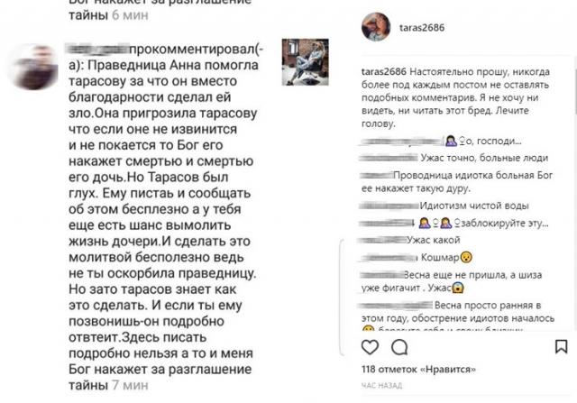 Бывшая жена Дмитрия Тарасова стала жертвой угроз - фото №2