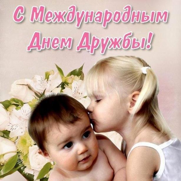 Светлана поздравляю, открытки на 30 июля день дружбы