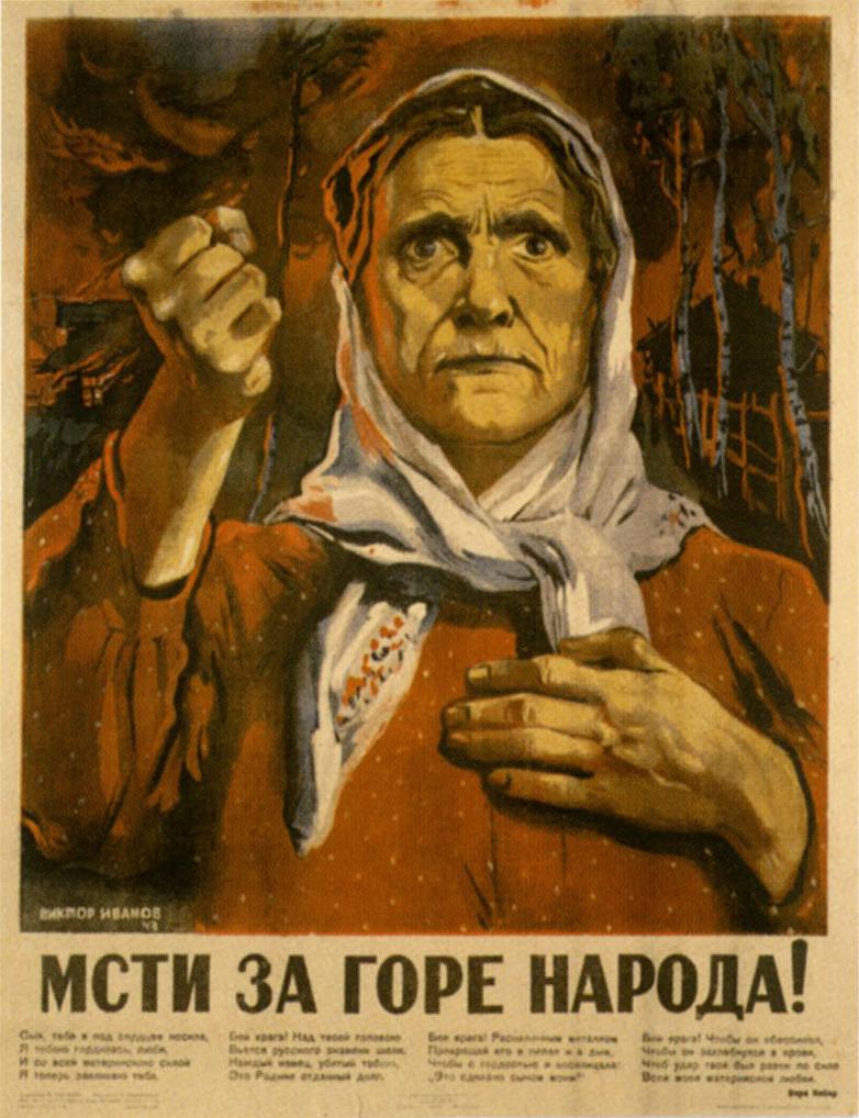 Самые известные военные плакаты. Фото - фото №8