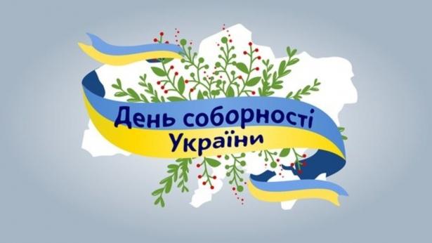 день соборности украины поздравления