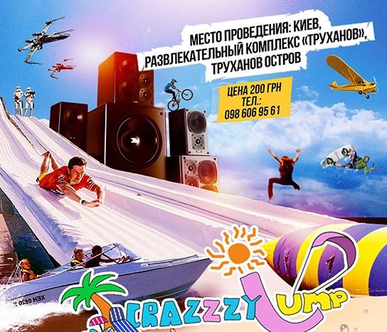 Куда пойти на выходных 4 и 5 июля с друзьями: CRAZZZY JUMP PARTY