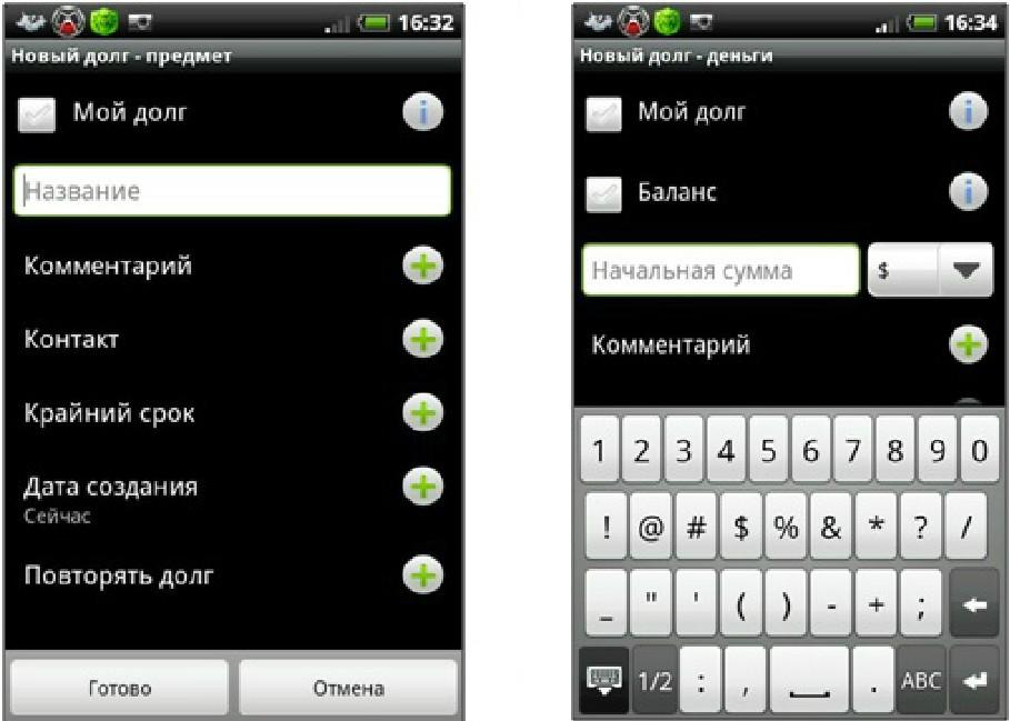 финансовые приложения для смартфона