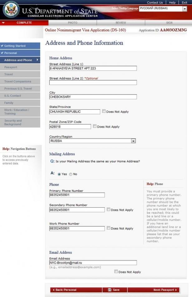 Адрес и электронная почта