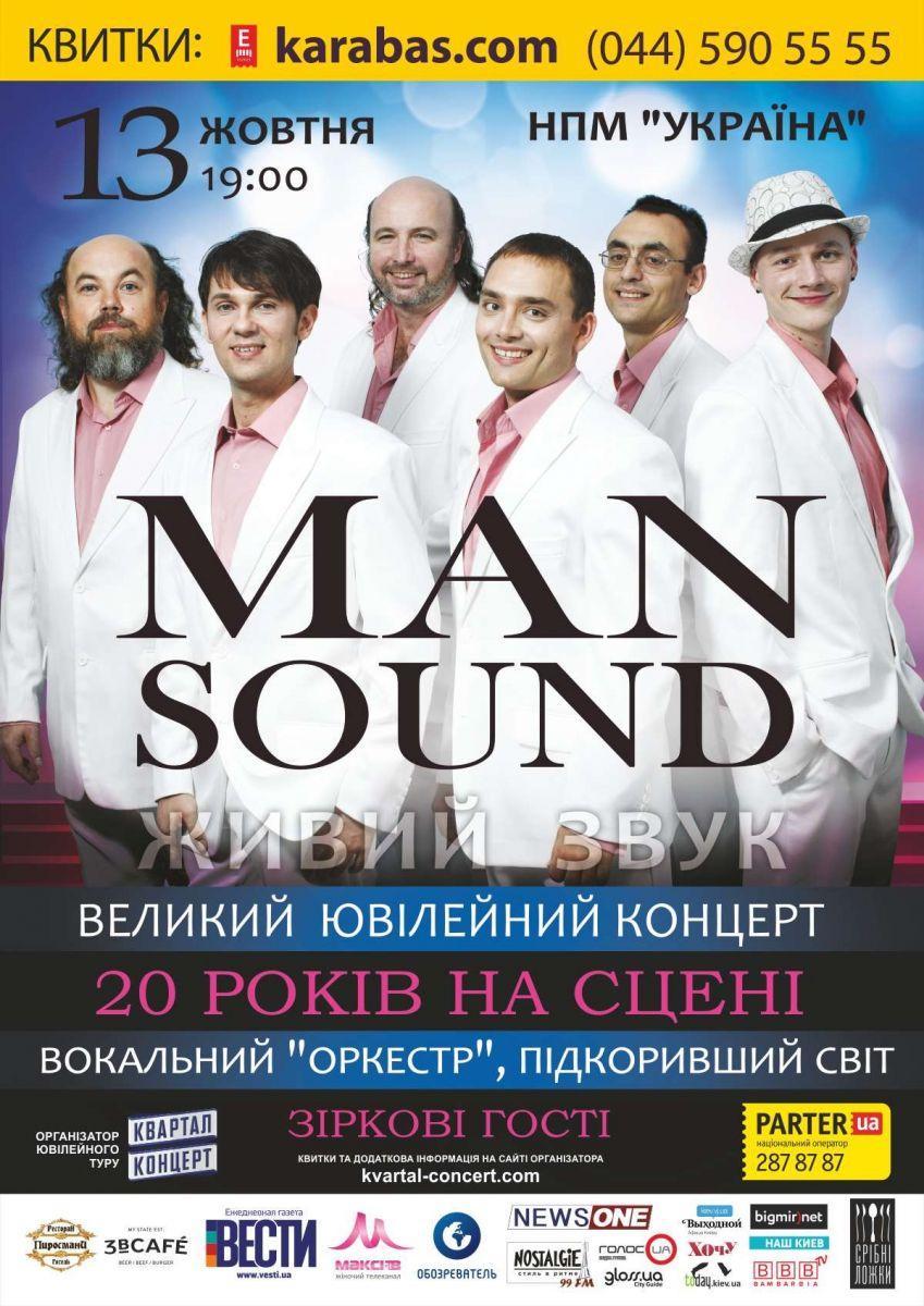 Знаменитый вокальный оркестр ManSound отметит 20-тилетие грандиозным туром - фото №1