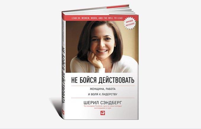 Как строить карьеру: рекомендации первой женщины в совете директоров Фейсбука - фото №1
