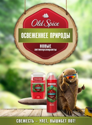 Citron от Old Spice