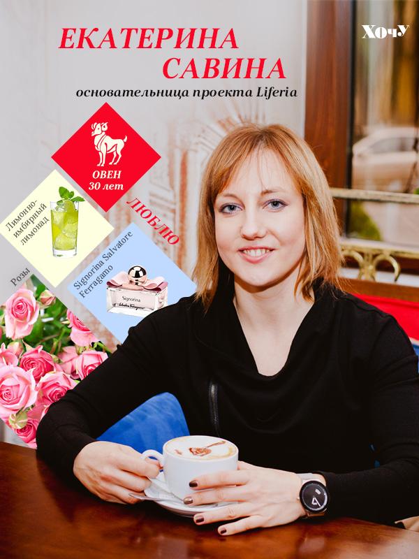 Как создать бьюти-бизнес, который решает проблему всех девушек: бизнес-история Екатерины Савиной - фото №1