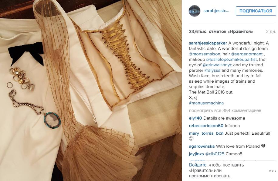 Почему наряд Сары Джессики Паркер – лучшая идея Met Gala 2016: Паркер ответила на критику своего образа для Бала Института костюма