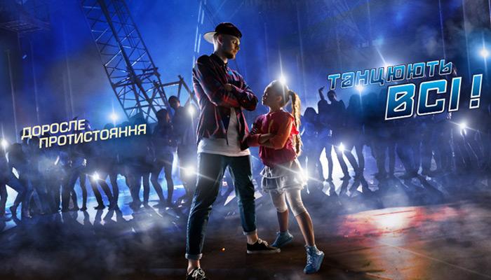 Танцуют все 8 сезон 17 выпуск от 18.12.2015