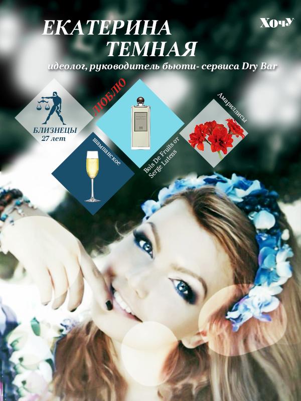 С чего начинается успешный салон красоты: история СЕО Dry Bar - фото №1
