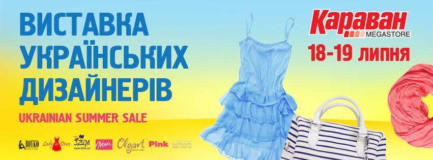 куда пойти на выходных 18-19 июля: выставка украинских дизайнеров
