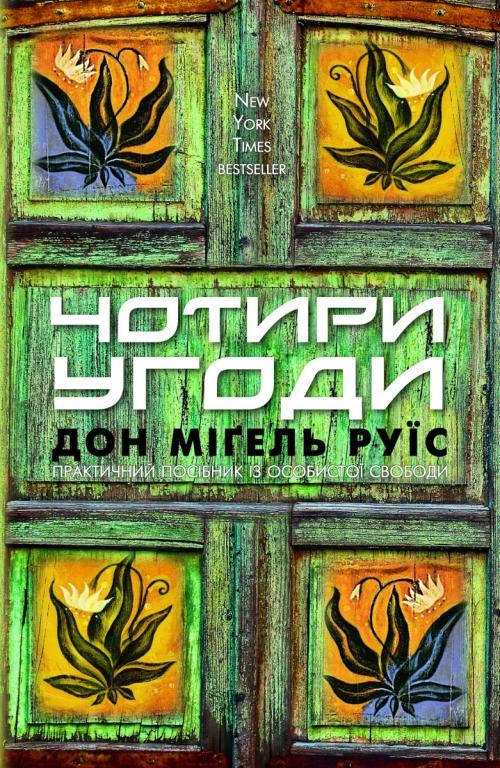 Книга Четыре соглашения Руис Мигель, издательства BookChef