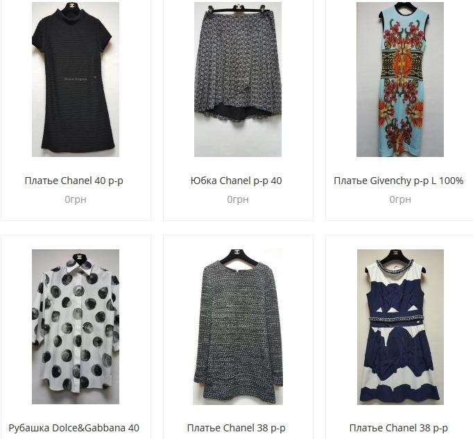95199ede2 Комиссионный интернет-магазин «Бренд Оригинал» поможет тем, кто  целенаправленно ищет известные и дорогие бренды, которые все же хочется  купить дешевле, ...
