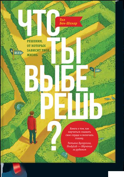 5 книг, которые помогают кардинально изменить себя: рецензии редакции - фото №7
