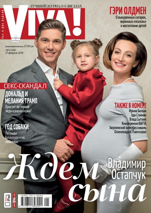 владимир остапчук станет отцом во второй раз
