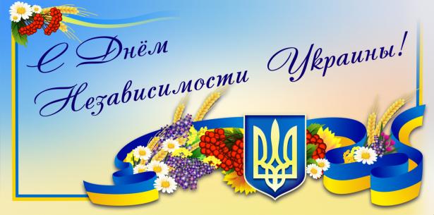 картинки день независимости украины