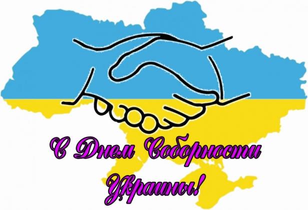 день соборности украины открытки
