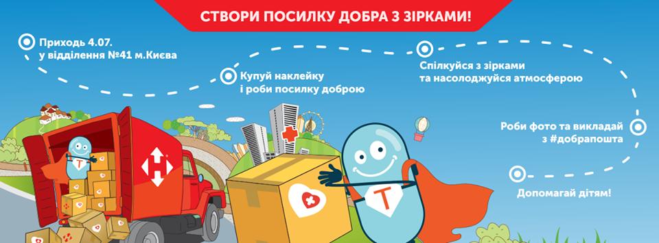 Где провести выходные 4 и 5 июля с семьей: День добра в почтовом отделении