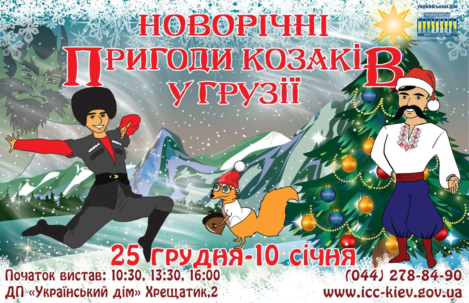 Куда пойти с детьми: новогодние каникулы в Киеве - фото №11