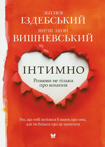 Януш Вишневский: какие книги писателя нужно обязательно прочесть - фото №6