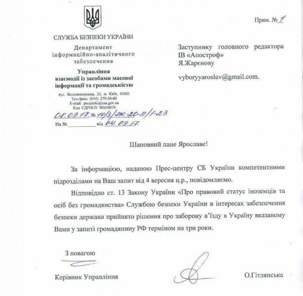 басте запретили въезд в украину