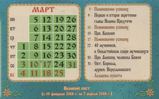 церковные праздники в марте 2018 года календарь