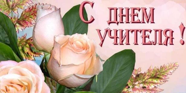 Изображение - Красивые поздравления для учителей на день учителя pozd
