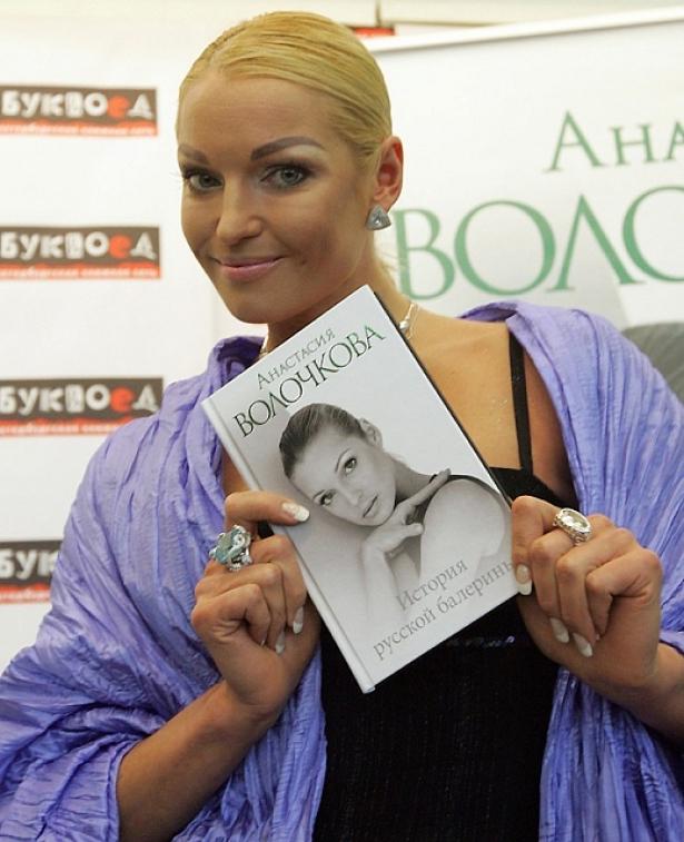 волочкова написала книгу