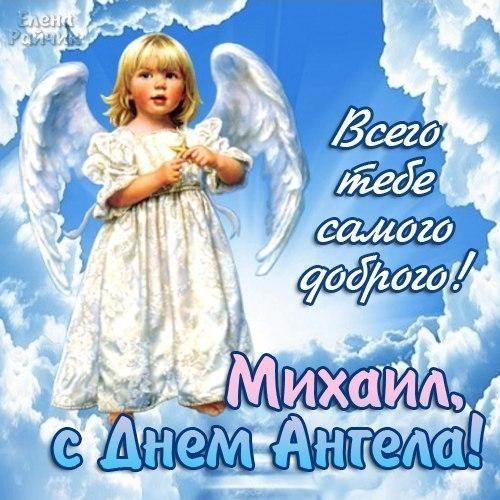 Открытка с днем архангела михаила 21 ноября