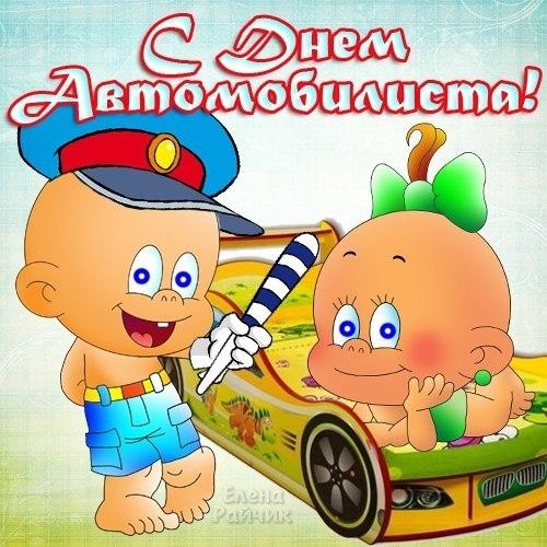 День автомобилиста открытки прикольные для девушек, яблоки анимация