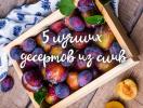 Десерты из слив: ТОП-5 рецептов приготовления