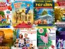 Детские новогодние представления в Киеве: расписание