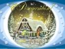 Рождественские открытки 2014