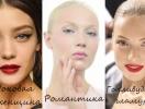 Вечерний макияж в День Валентина: топ 3 варианта