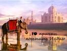 Десять причин посетить Индию