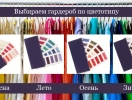 Как подобрать гардероб по цветотипу